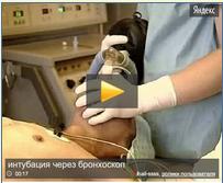 Интубация через бронхоскоп